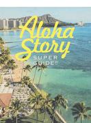 Aloha Story SUPER GUIDE!!