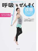 呼吸&ぜんそく改善ストレッチ+エクササイズ 胸郭を広げてコントロール (光文社女性ブックス)