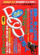 POGの達人完全攻略ガイド 2017~2018年版