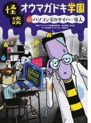 怪談オウマガドキ学園 廉価版 22 パソコン室のサイバー魔人