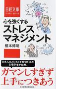 心を強くするストレスマネジメント (日経文庫)(日経文庫)