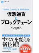 仮想通貨とブロックチェーン (日経文庫)