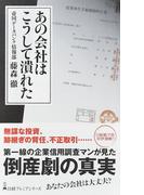 あの会社はこうして潰れた (日経プレミアシリーズ)(日経プレミアシリーズ)