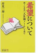 希望について 三木清『人生論ノート』を読む 続