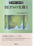 BEPSの実務 1