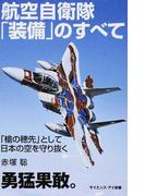 航空自衛隊「装備」のすべて 「槍の穂先」として日本の空を守り抜く (サイエンス・アイ新書 科学)