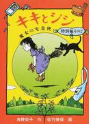 キキとジジ 魔女の宅急便特別編 その2 (福音館創作童話シリーズ)