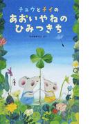 チュウとチイのあおいやねのひみつきち (日本傑作絵本シリーズ)