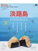 淡路島 島のごちそう、海遊びに日本遺産…新定番181!