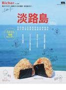 淡路島 島のごちそう、海遊びに日本遺産…新定番181! (LMAGA MOOK)(エルマガMOOK)