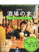 京阪神酒場の本 今夜、行く店がめくれば決まる