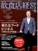 飲食店経営 2017年 05月号 [雑誌]