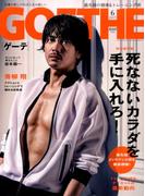 GOETHE (ゲーテ) 2017年 06月号 [雑誌]