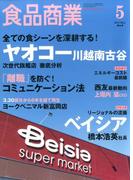 食品商業 2017年 05月号 [雑誌]