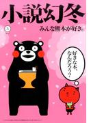 小説幻冬 2017年 05月号 [雑誌]