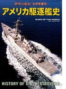 アメリカ駆逐艦史 2017年 05月号 [雑誌]