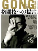 ゴング格闘技 2017年 06月号 [雑誌]