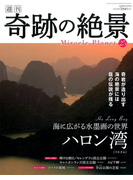 週刊奇跡の絶景 Miracle Planet 2017年 5/2号 [雑誌]