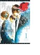 青春花心中(ディアプラスコミックス) 2巻セット(ディアプラス・コミックス)