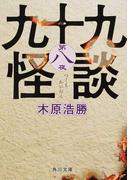 九十九怪談 第8夜 (角川文庫)(角川文庫)