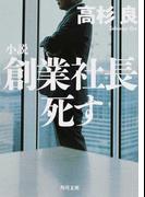 小説創業社長死す (角川文庫)(角川文庫)