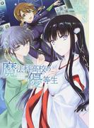 魔法科高校の優等生8 (電撃コミックスNEXT)(電撃コミックスNEXT)