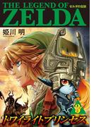 ゼルダの伝説 トワイライトプリンセス 3 (てんとう虫コミックス〔スペシャル〕)(てんとう虫コミックス スペシャル)