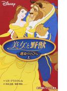 美女と野獣 運命のとびら 上 (小学館ジュニア文庫)(小学館ジュニア文庫)