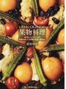 レストランOGINOの果物料理 前菜からデザートまで果物を使った料理の発想と調理法