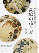 やさしい陶芸絵付け鉄絵の描き方 酸化焼成で新しい表現 オリジナル図案付き