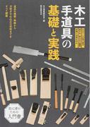 木工手道具の基礎と実践 道具の種類・特徴から刃研ぎや仕込みの技術までをすべて網羅 仕立てと作業の基本 接ぎ手・組み手の種類 定規と治具を作る