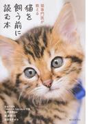 猫専門医が教える猫を飼う前に読む本