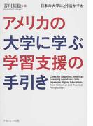 アメリカの大学に学ぶ学習支援の手引き 日本の大学にどう活かすか
