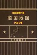 復刻版教科書帝国地図大正9年