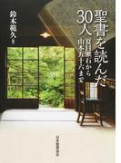聖書を読んだ30人 夏目漱石から山本五十六まで