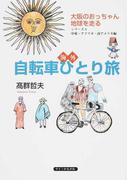 海外自転車ひとり旅 シリーズ4 大阪のおっちゃん地球を走る
