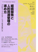 シャイン博士が語る組織開発と人的資源管理の進め方 プロセス・コンサルテーション技法の用い方 (E.H.Schein Basic Library)