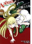 アリョーシャ!(2)(YKコミックス)