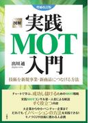 図解 実践MOT入門 増補改訂版