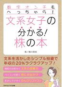 【期間限定価格】数字オンチもへっちゃら! 文系女子の分かる!株の本