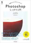 Photoshop しっかり入門[CC/CS6/CS5](しっかり入門)