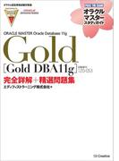 【オラクル認定資格試験対策書】ORACLE MASTER Gold[Gold DBA11g](試験番号:1Z0-053)完全詳解+精選問題集(オラクルマスタースタディガイド)