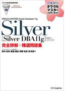 【オラクル認定資格試験対策書】ORACLE MASTER Silver[Silver DBA11g](試験番号:1Z0-052)完全詳解+精選問題集(オラクルマスタースタディガイド)