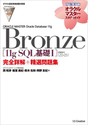 【オラクル認定資格試験対策書】ORACLE MASTER Bronze[11g SQL基礎I](試験番号:1Z0-051)完全詳解+精選問題集(オラクルマスタースタディガイド)