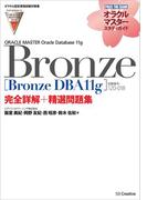 【オラクル認定資格試験対策書】ORACLE MASTER Bronze[Bronze DBA11g](試験番号:1Z0-018)完全詳解+精選問題集(オラクルマスタースタディガイド)