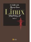 【期間限定価格】C言語による スーパーLinuxプログラミング