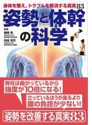 【ポイント50倍】姿勢と体幹の科学