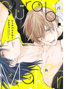 シュラバメイカー【電子限定特典付き】(バンブーコミックス 麗人uno!コミックス)