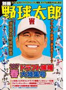 別冊野球太郎 2017春 ドラフト候補大特集号