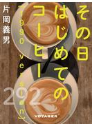 その日はじめてのコーヒー[1990 version]